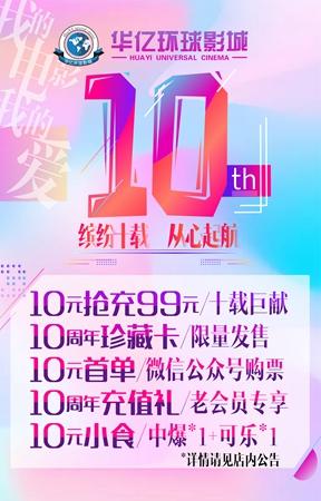 华亿环球影城十周年庆